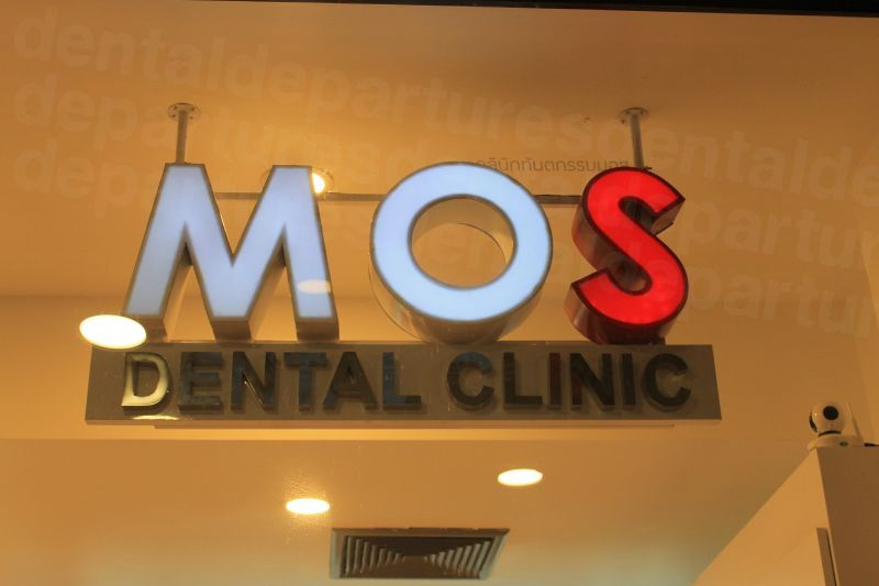 MOS Dental Clinic (Rama 4)