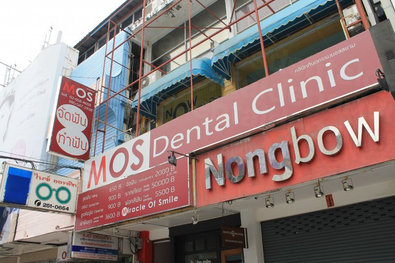 MOS Dental Clinic (Siam Square)