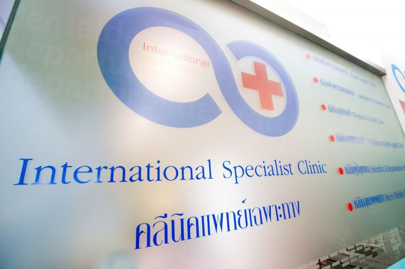 International Specialist Clinic (Dental Clinic)