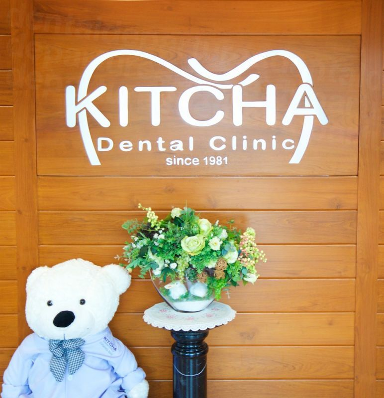 Kitcha Dental Clinic Clinic In Chiang Mai Best Price