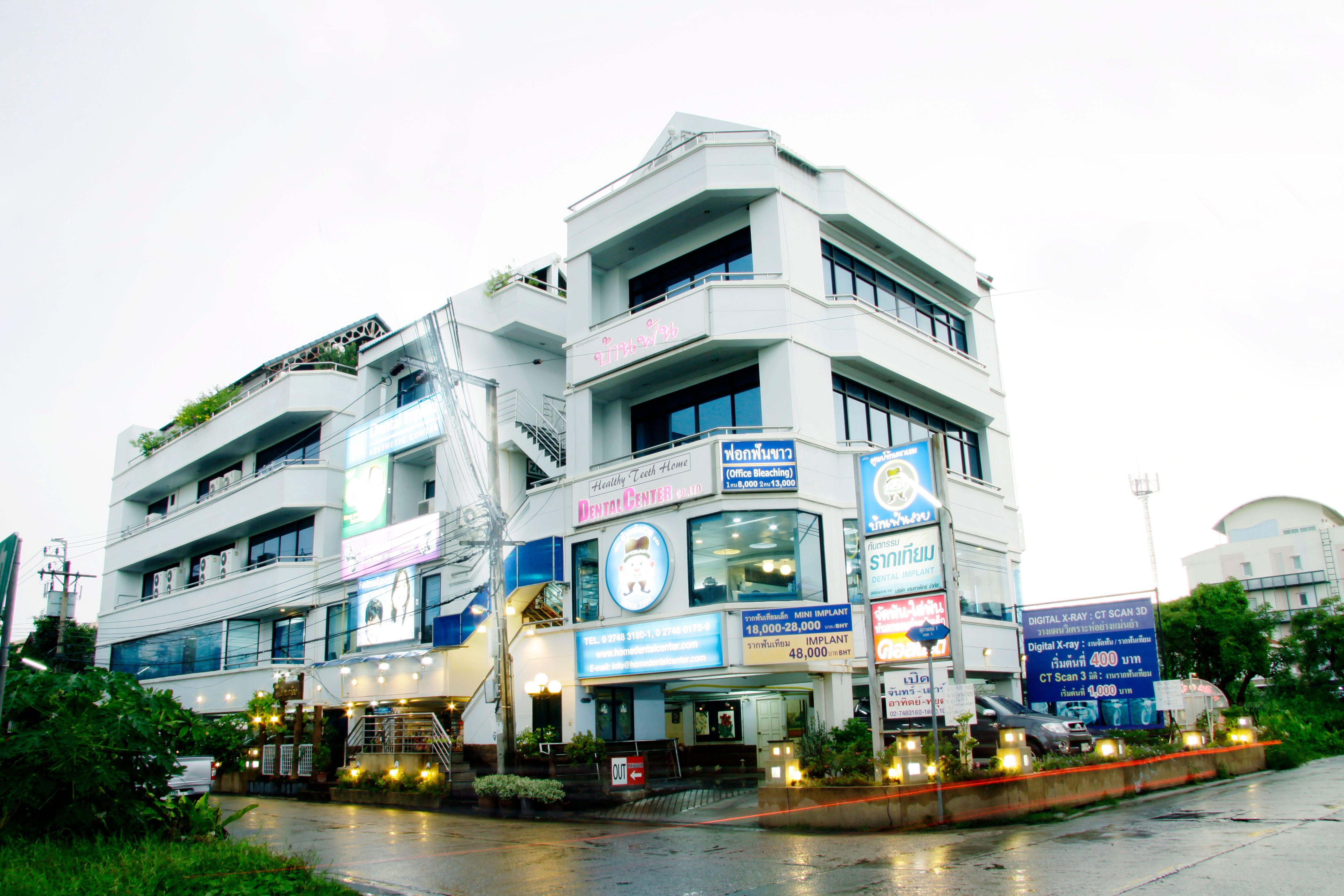 BFC Dental (Srinakarin)