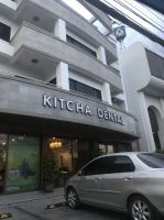Kitcha Dental Clinic Front Door