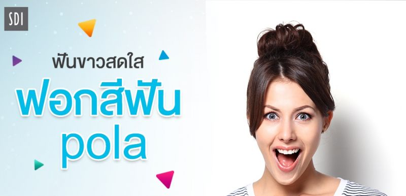 Teeth Whitening by Pola at Smile Signature - Siam Square